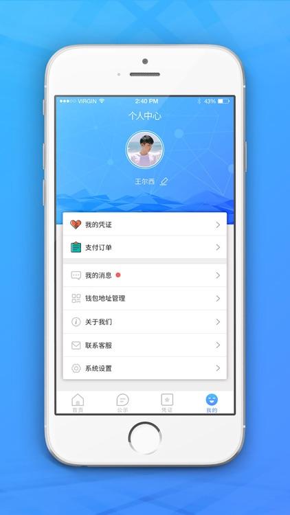 闪链互助 screenshot-4