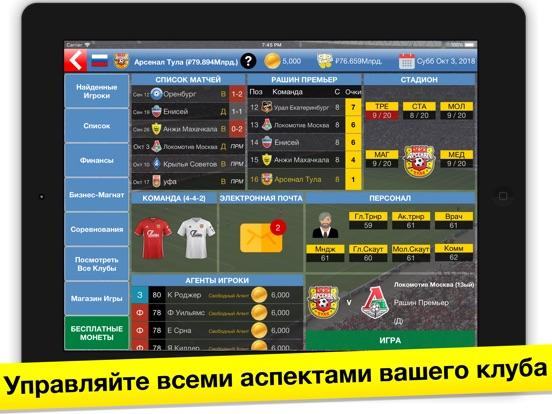 Бизнес-магнат футбола на iPad