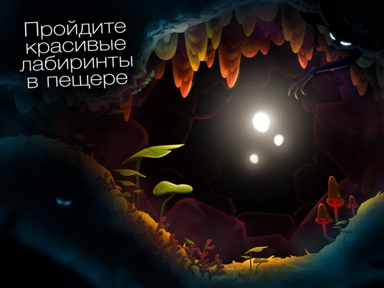 SHINE — путь света на iPad
