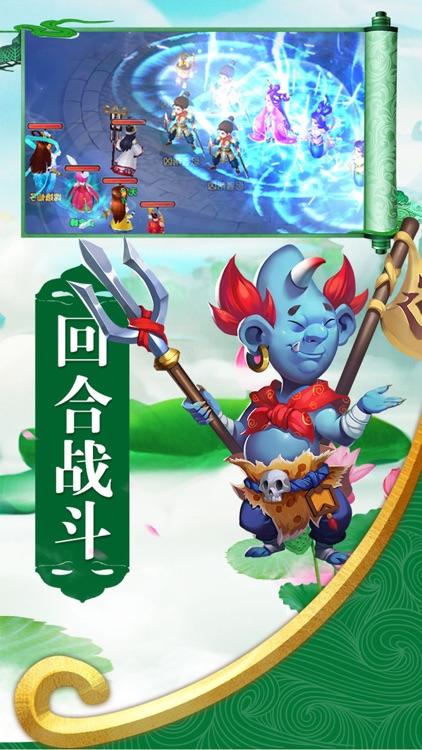 重回仙域 screenshot-3