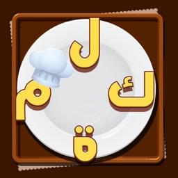 لعبة الحروف المبعثرة - العاب تحدي كلمات وذكاء