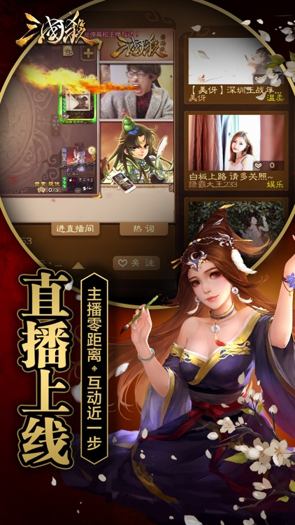 三国杀 screenshot-1