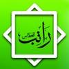 Ratib Al-Attas - iPhoneアプリ