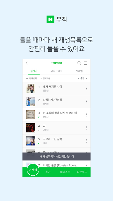 네이버 뮤직 - Naver Music for Windows