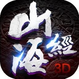 仙侠 - 山海经3D:大型国风动作手游