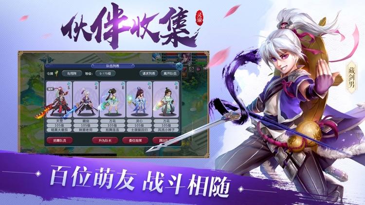 灵谕-唯美仙侠开启修仙情缘 screenshot-4