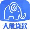 大象贷款-凭芝麻分下款