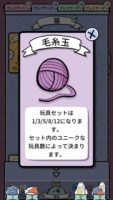 Cat Lady - Card Gameのおすすめ画像7