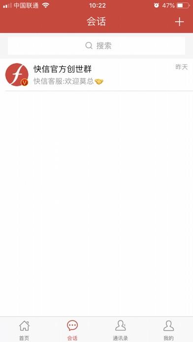 FastChat快信 screenshot #2