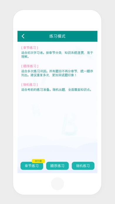 考试通——教师资格 screenshot 4