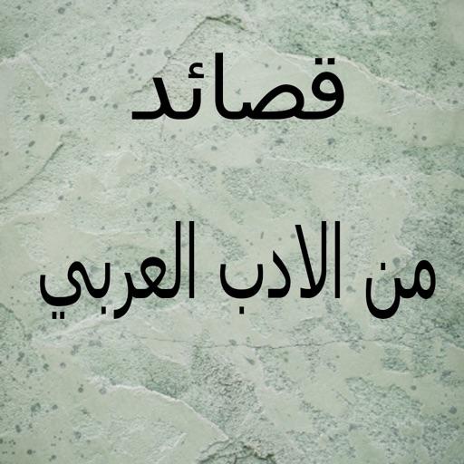 قصائد من الأدب العربي
