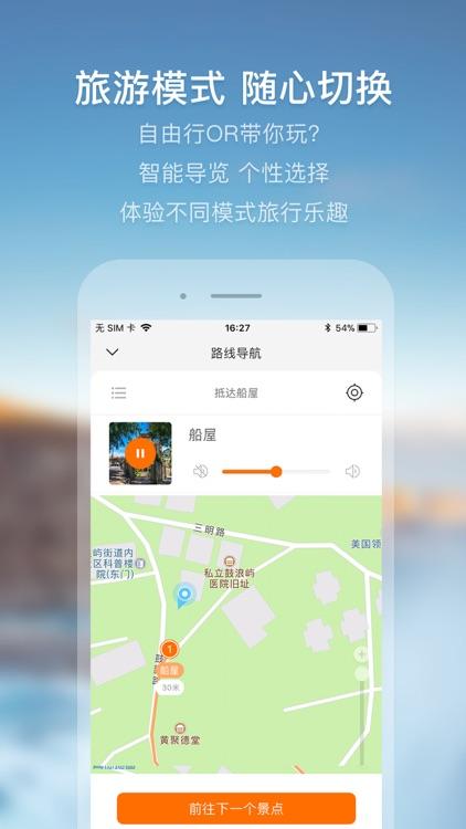 出趣游——自由行旅游导览神器(AI) screenshot-3