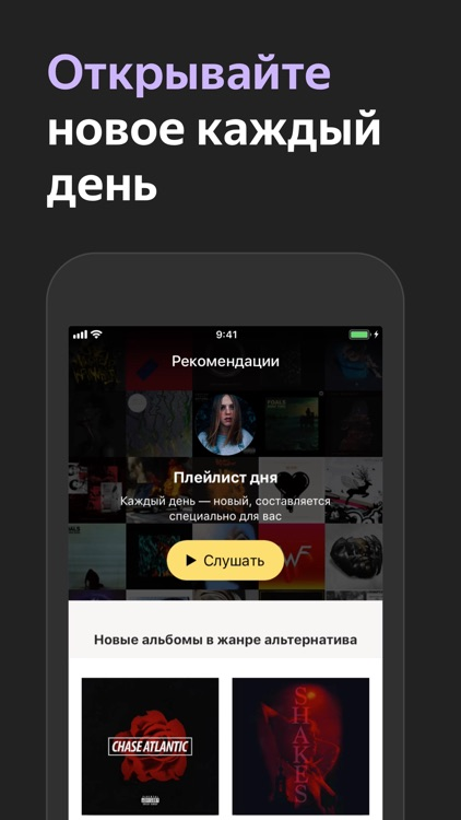 Yandex.Music screenshot-4