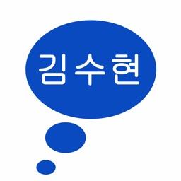 Korean Sounds of Letter