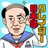 クレイジー日本語 - iPhoneアプリ