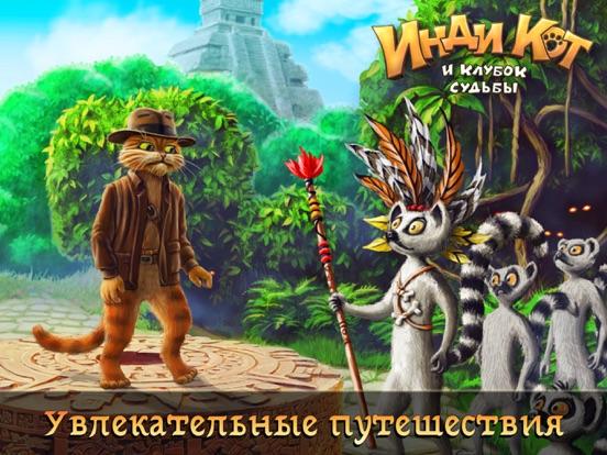 Скачать Инди Кот для ВКонтакте и ОК