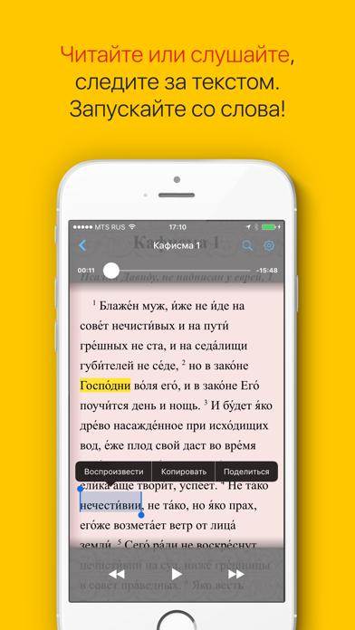 Псалтирь аудио — православный сборник молитв. Полный Screenshot 1
