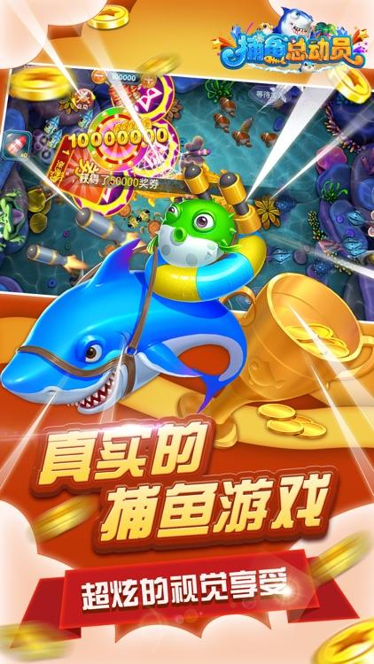 捕鱼总动员-2018全民捕鱼游戏