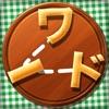 ワード - もじさがしパズル 文字探しゲーム - iPadアプリ