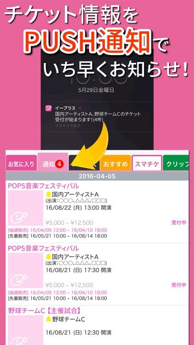 e+(イープラス) チケット・ニュース・スマチケ - 窓用