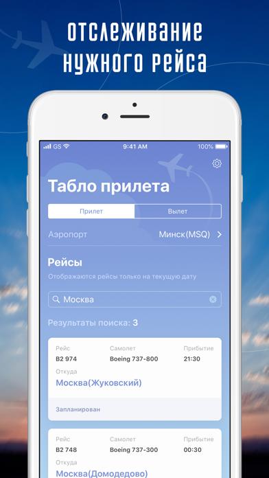 FLY! - Аэропорт Минск MSQСкриншоты 3