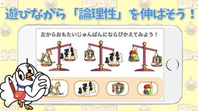 子ども・幼児向け知育ゲーム バードリル Birdrill ~おもさくらべ~スクリーンショット3