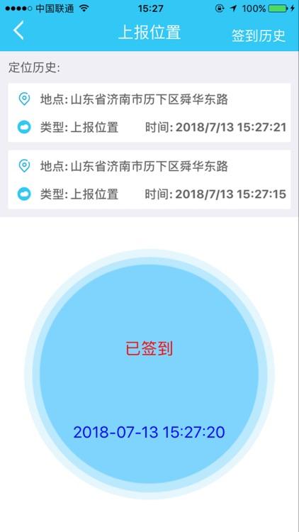 社区管理服务 screenshot-3