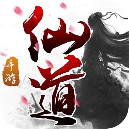 仙道-梦幻仙侠情缘修仙手游