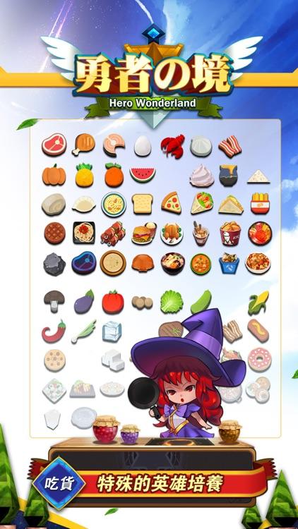 勇者之境 - 顛覆休閒RPG screenshot-4