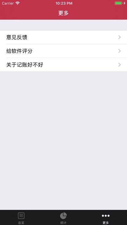 记账好不好-简单快速记账工具 screenshot-3