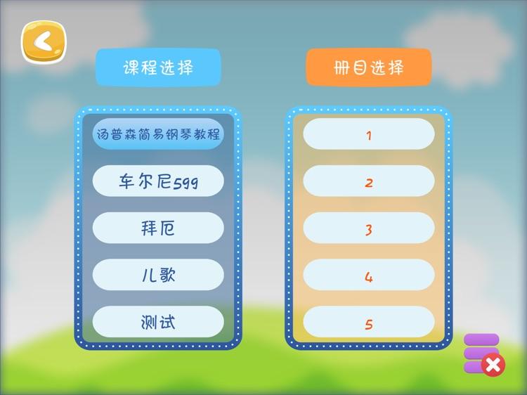 乐王钢琴 screenshot-2