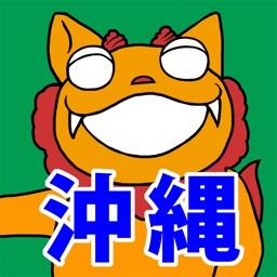 Okinawa language dictionary