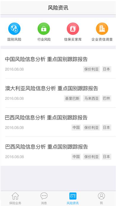中国信保屏幕截图3