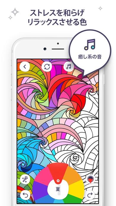私塗り絵本 - 着色ゲーム screenshot1