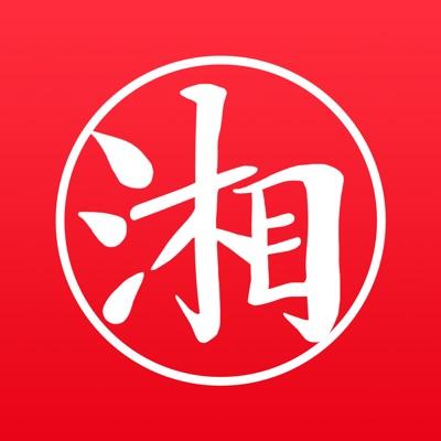 湘菜菜谱大全-家常菜海鲜美食街 ios app