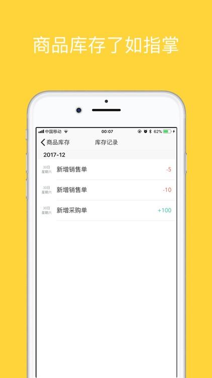 生意账本-生意好伴侣 screenshot-4