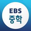 EBS(한국교육방송공사) - EBS 중학+  artwork