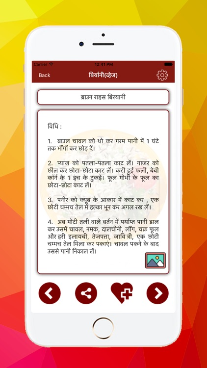 Rice Recipes in Hindi screenshot-9