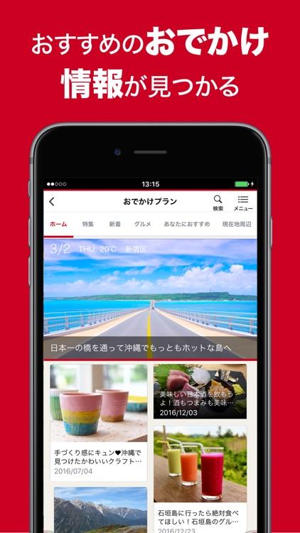 カーナビアプリ - ポータブルスマイリングロード - screenshot-3