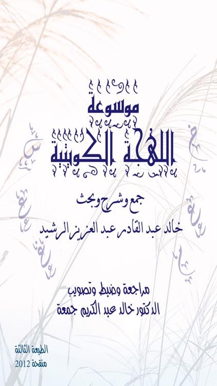 موسوعة اللهجة الكويتية.