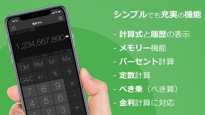 電卓 シンプルでスタイリッシュな計算機【電... screenshot1