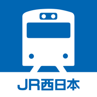 JR西日本 列車運行情報アプリ