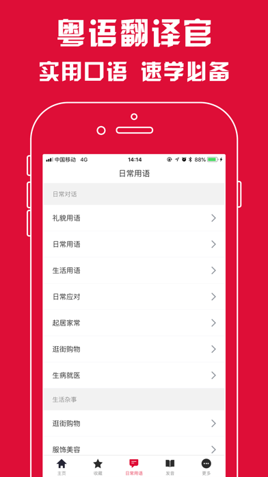 粤语翻译官 - 广东话学习必备的粤语翻译神器のおすすめ画像3