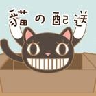 猫の配送 icon