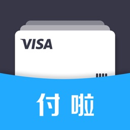 付啦信用卡管家