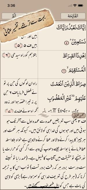 Quran Pak قرآن پاک اردو ترجمہ on the App Store