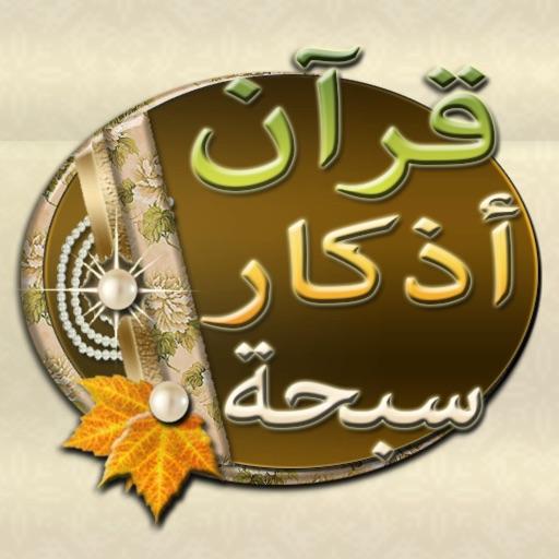 أذكار سبحة قرآن