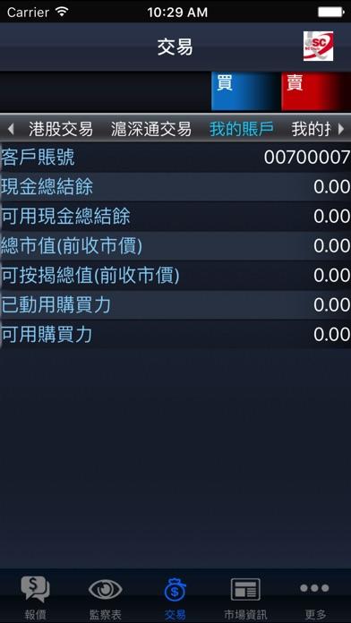 南華金融 (Megahub)屏幕截圖4