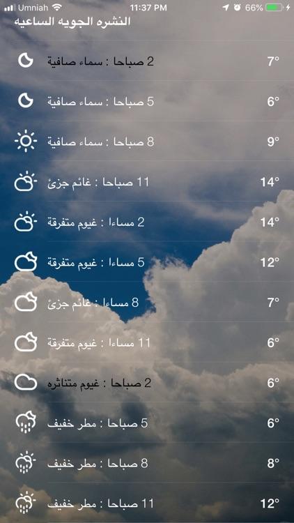 دردشة منبه الطقس