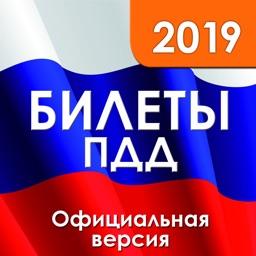 Билеты ПДД 2019